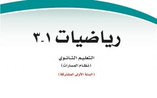 حل كتاب رياضيات 1-3 أول ثانوي مسارات