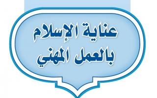 حل الوحدة الثالثة عناية الإسلام بالعمل المهني حديث ثالث متوسط ف2