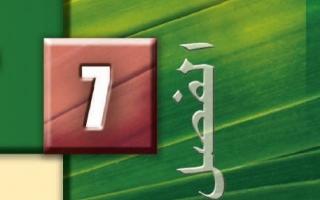 حل الفصل السابع الديدان والرخويات أحياء 1 نظام المقررات البرنامج المشترك