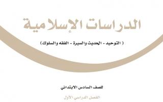 حل كتاب الدراسات الإسلامية سادس ابتدائي ف1 1443