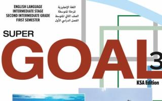 حل كتاب الانجليزي Super Goal 3 ثاني متوسط ف1 الفصل الدراسي الاول