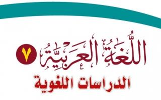 حل كتاب اللغة العربية 7 مقررات 1443