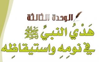حل الوحدة الثالثة هدي النبي ﷺ في نومه واستيقاظه حديث وسيرة رابع ابتدائي ف2
