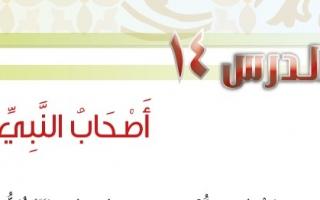 حل درس أصحاب النبي ﷺ دراسات إسلامية سادس ابتدائي
