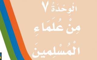حل الوحدة السابعة من علماء المسلمين لغتي ثالث ابتدائي