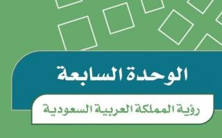 حل الوحدة السابعة رؤية المملكة العربية السعودية اجتماعيات سادس ابتدائي