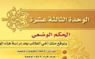 حل الوحدة الثالثة عشرة الحكم الوضعي فقه 2 مقررات