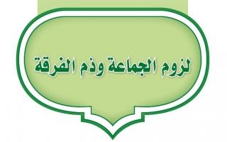 حل الوحدة الثالثة لزوم الجماعة وذم الفرقة دراسات إسلامية ثالث متوسط