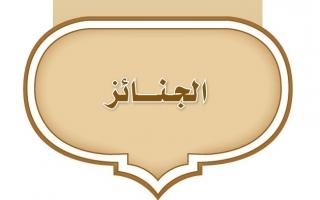حل الوحدة التاسعة الجنائز دراسات إسلامية أول متوسط