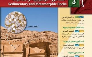 حل الفصل الثالث الصخور الرسوبية والمتحولة علم الأرض (جيولوجيا) مقررات