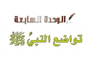 حل الوحدة السابعة تواضع النبي ﷺ حديث وسيرة خامس ابتدائي ف2