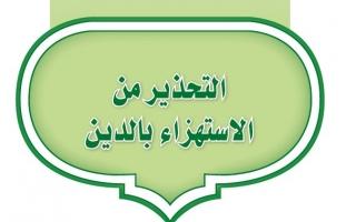 حل الوحدة الخامسة التحذير من الاستهزاء بالدين دراسات إسلامية ثالث متوسط