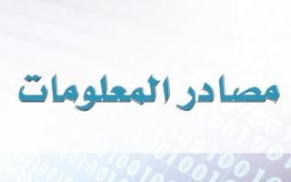 حل الوحدة السادسة مصادر المعلومات مهارات البحث ومصادر المعلومات مقررات