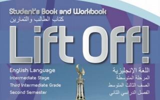 حل كتاب الانجليزي Lift Off 6 ثالث متوسط فصل ثاني 1442