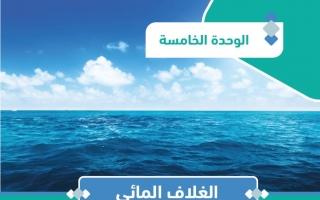 حل الوحدة الخامسة الغلاف المائي جغرافيا مقررات