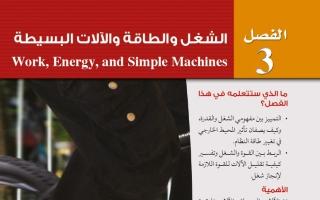 حل الفصل الثالث الشغل والطاقة والآلات البسيطة فيزياء 2 نظام المقررات