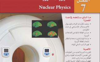 حل الفصل السابع الفيزياء النووية فيزياء 4 نظام المقررات