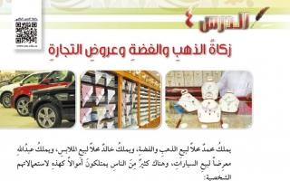 حل درس زكاة الذهب والفضة وعروض التجارة دراسات إسلامية سادس ابتدائي