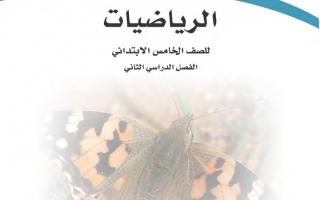 حل كتاب الرياضيات للصف الخامس الفصل الثاني ف2 1442