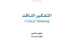 حل كتاب التفكير الناقد أول ثانوي مسارات