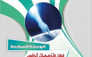 حل الوحدة السابعة مهن وتخصصات الحاسب حاسب 2 مقررات