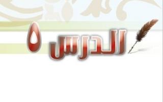 حل درس فضل الصلاة على النبي ﷺ دراسات إسلامية سادس ابتدائي
