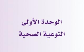 حل الوحدة الاولى التوعية الصحية تربية اسرية ثاني متوسط