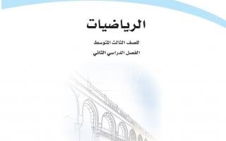 حل كتاب الرياضيات ثالث متوسط الفصل الثاني ف2 1442