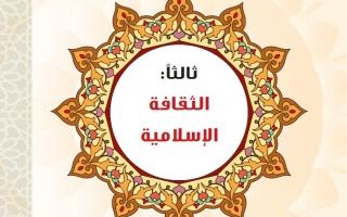 حل الوحدة الثالثة الثقافة الإسلامية حديث 1 مقررات
