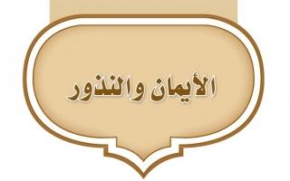 حل الوحدة الثالثة الأيمان والنذور دراسات إسلامية ثالث متوسط