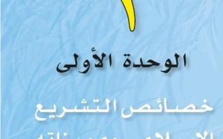 حل الوحدة الأولى خصائص التشريع الإسلامي ومميزاته الفقه 3 مقررات