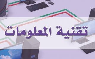حل الوحدة الرابعة تقنية المعلومات مهارات البحث ومصادر المعلومات مقررات