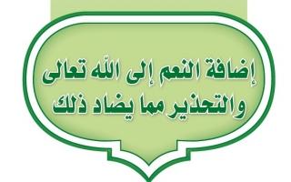 حل الوحدة الأولى إضافة النعم إلى الله تعالى والتحذير مما يضاد ذلك دراسات إسلامية ثالث متوسط