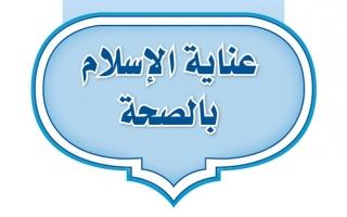 حل الوحدة الخامسة عناية الإسلام بالصحة حديث ثالث متوسط ف2