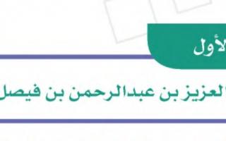 حل درس الملك عبدالعزيز بن عبدالرحمن بن فيصل آل سعود دراسات اجتماعية سادس ابتدائي