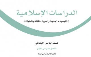 حل كتاب الدراسات الإسلامية خامس ابتدائي ف1 1443