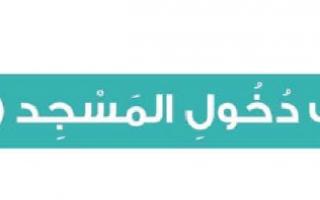 حل درس آداب دخول المسجد (2) الفقه والسلوك للصف الثالث الابتدائي