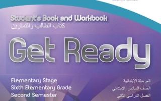 حل كتاب الإنجليزي Get Ready 6 سادس ابتدائي ف2 1442