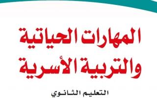 حل كتاب المهارات الحياتية والتربية الأسرية مقررات 1442