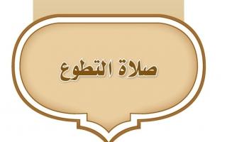 حل الوحدة الثانية صلاة التطوع دراسات إسلامية أول متوسط