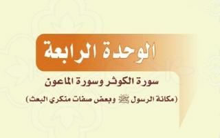 حل الوحدة الرابعة سورة الكوثر وسورة الماعون (مكانة الرسول ﷺ وبعض صفات منكري البعث) التفسير أول متوسط