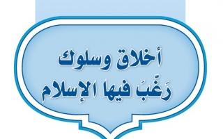 حل الوحدة الأولى أخلاق وسلوك رغب بها الإسلام حديث ثاني متوسط ف2