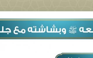 حل درس تواضعه ﷺ وبشاشته مع جلسائه الحديث والسيرة للصف السادس
