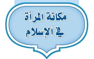 حل الوحدة الرابعة مكانة المرأة في الإسلام حديث ثالث متوسط ف2