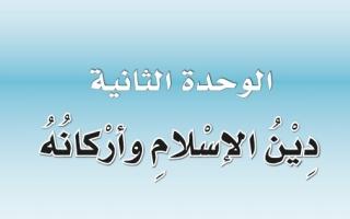حل الوحدة الثانية دين الإسلام وأركانه توحيد أول ابتدائي ف2