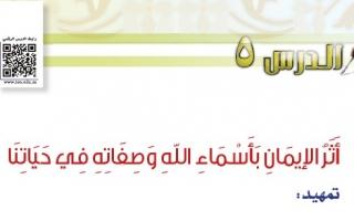 حل درس أثر الإيمان بأسماء الله وصفاته في حياتنا دراسات إسلامية رابع ابتدائي