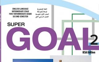 حل كتاب الانجليزي Super Goal 2 أول متوسط ف2 1442