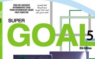 حل كتاب الانجليزي Super Goal 5 ثالث متوسط ف1 الفصل الدراسي الاول