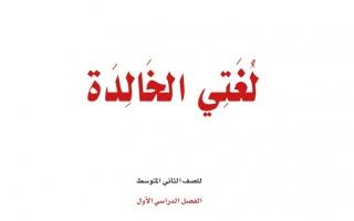 حل كتاب لغتي الخالدة ثاني متوسط ف1 1443