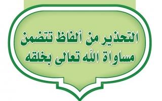حل الوحدة الثانية التحذير من ألفاظ تتضمن مساواة الله تعالى بخلقه دراسات إسلامية ثالث متوسط